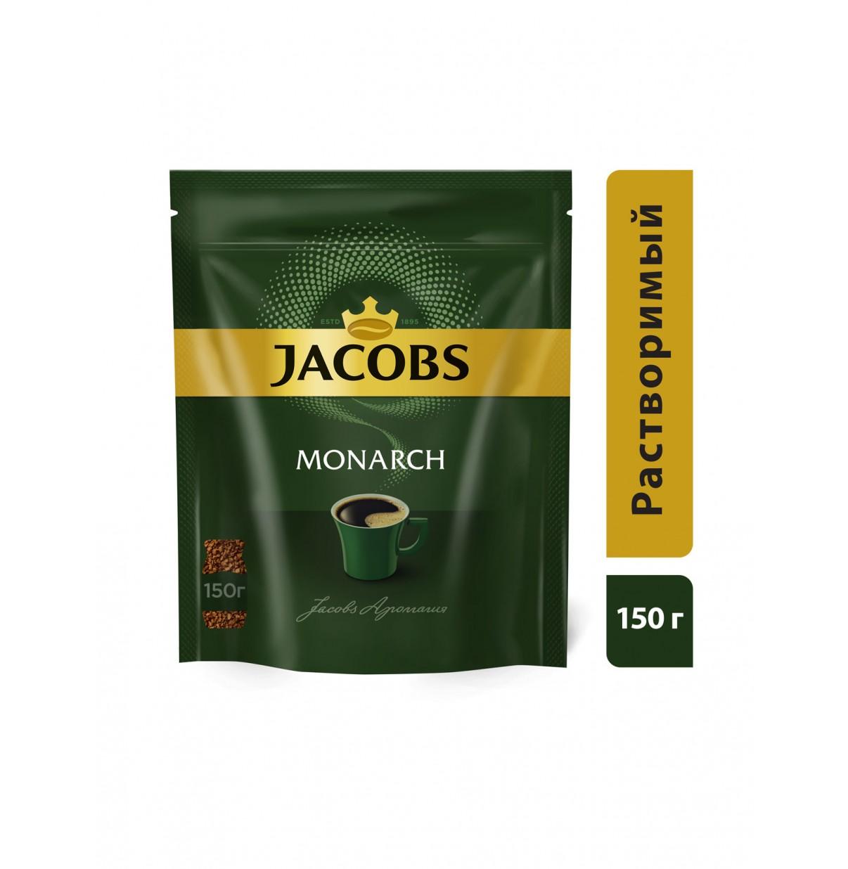 Кофе Якобс Монарх м/у 150 гр.