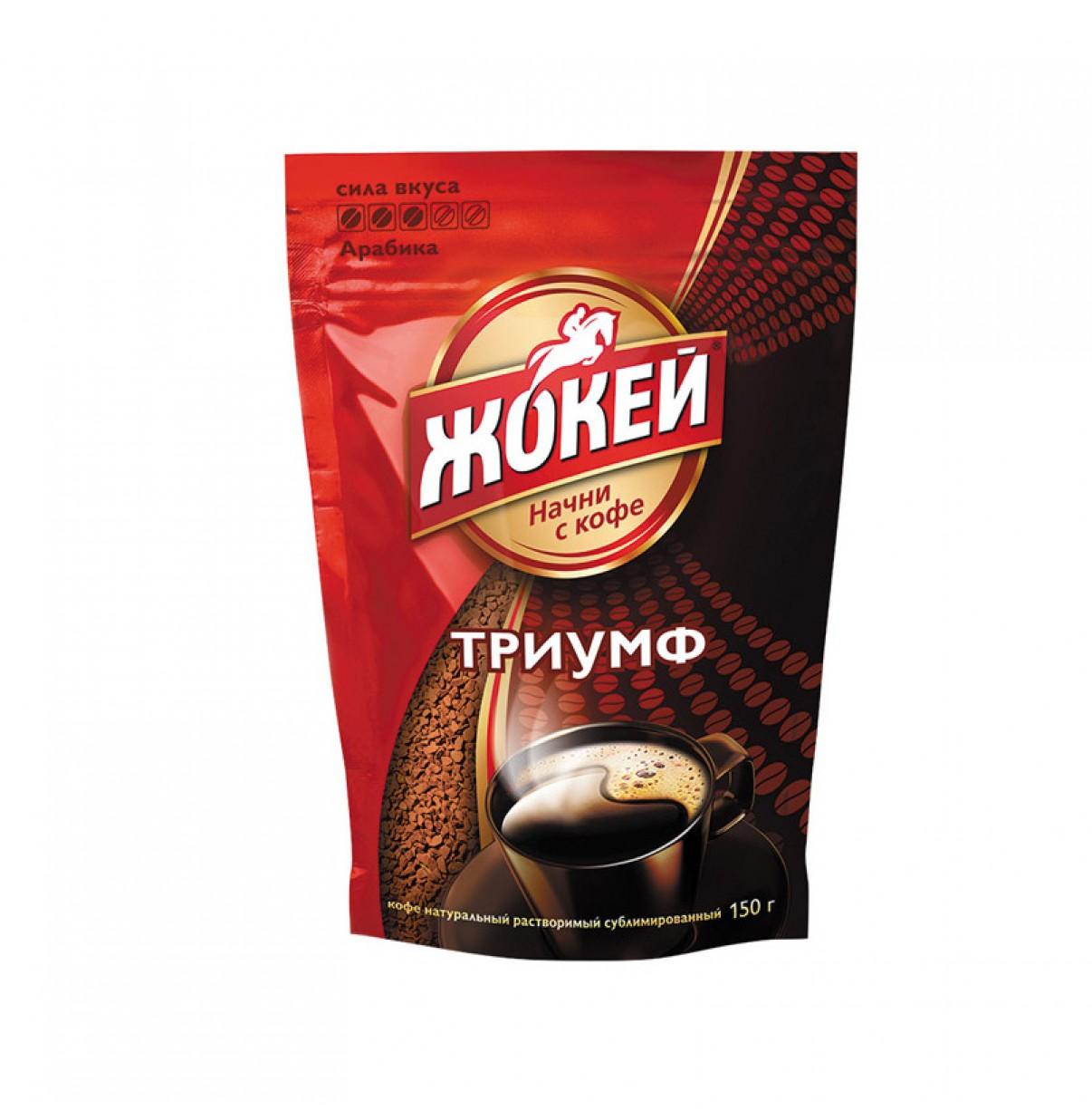 Кофе Жокей Триумф м/у 150 гр