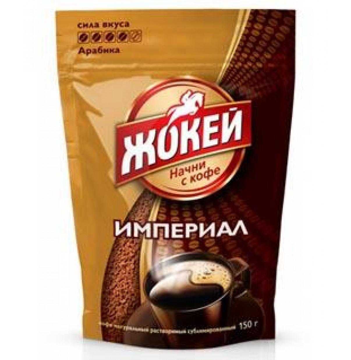 Кофе Жокей Империал субл. м/у 150 гр