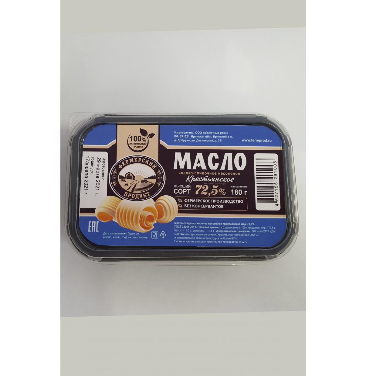 Масло мдж 72,5% (за 1 ед. тов, 160 гр)