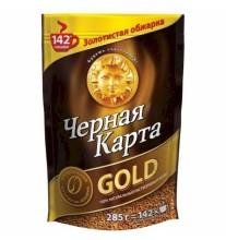 Кофе Черная карта м/у Голд 285 гр